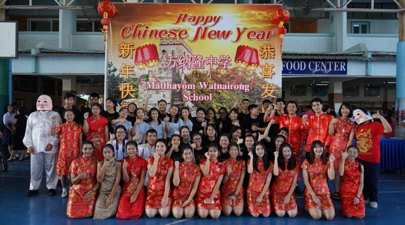 Chinese Day 2017 at Matthayom Watnairong School on January 27, 2017.