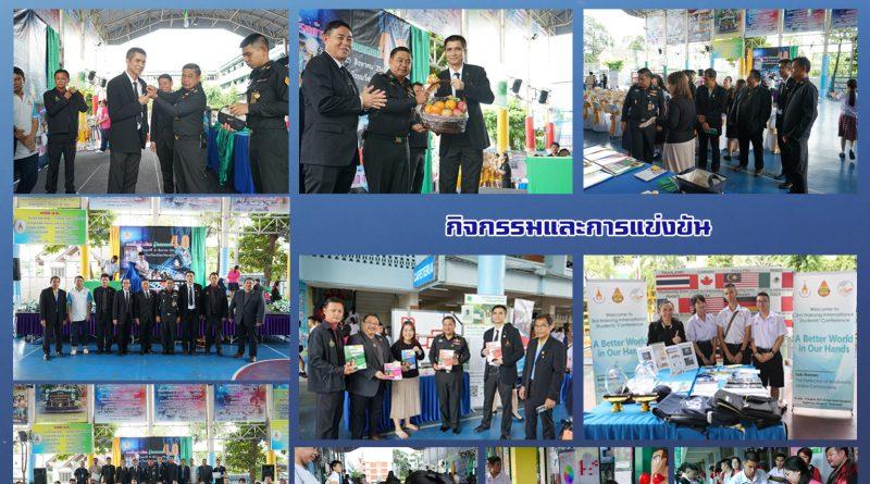 งานมหกรรมวิชาการนายโรงก้าวไกล สู่ไทยแลนด์ 4.0
