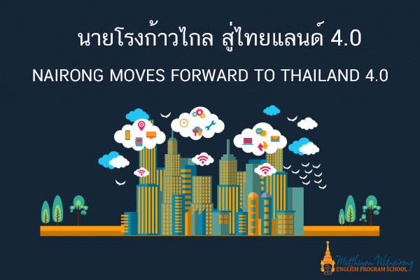 """ประกาศรายชื่อนักเรียนมีสิทธิ์เข้าร่วมแข่งขันกิจกรรม ในงาน """"NAIRONG MOVES FORWARD TO THAILAND 4.0"""""""