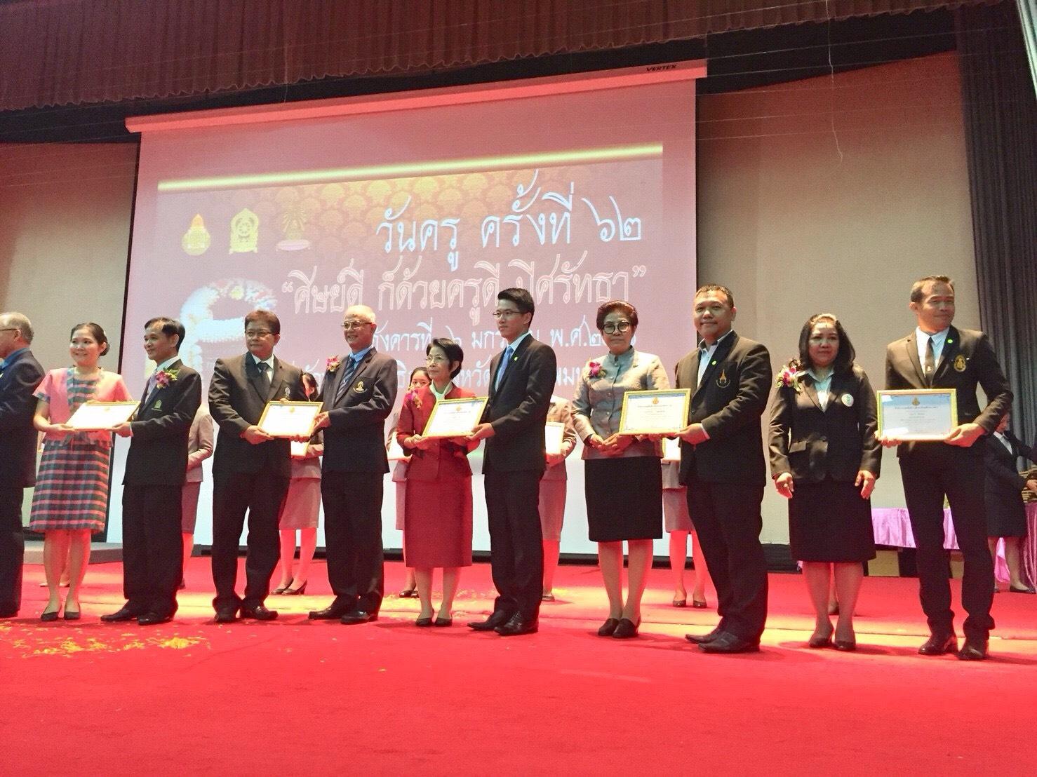 รางวัล สพม.1 SESAO1 AWARDS ประจำปี 2560