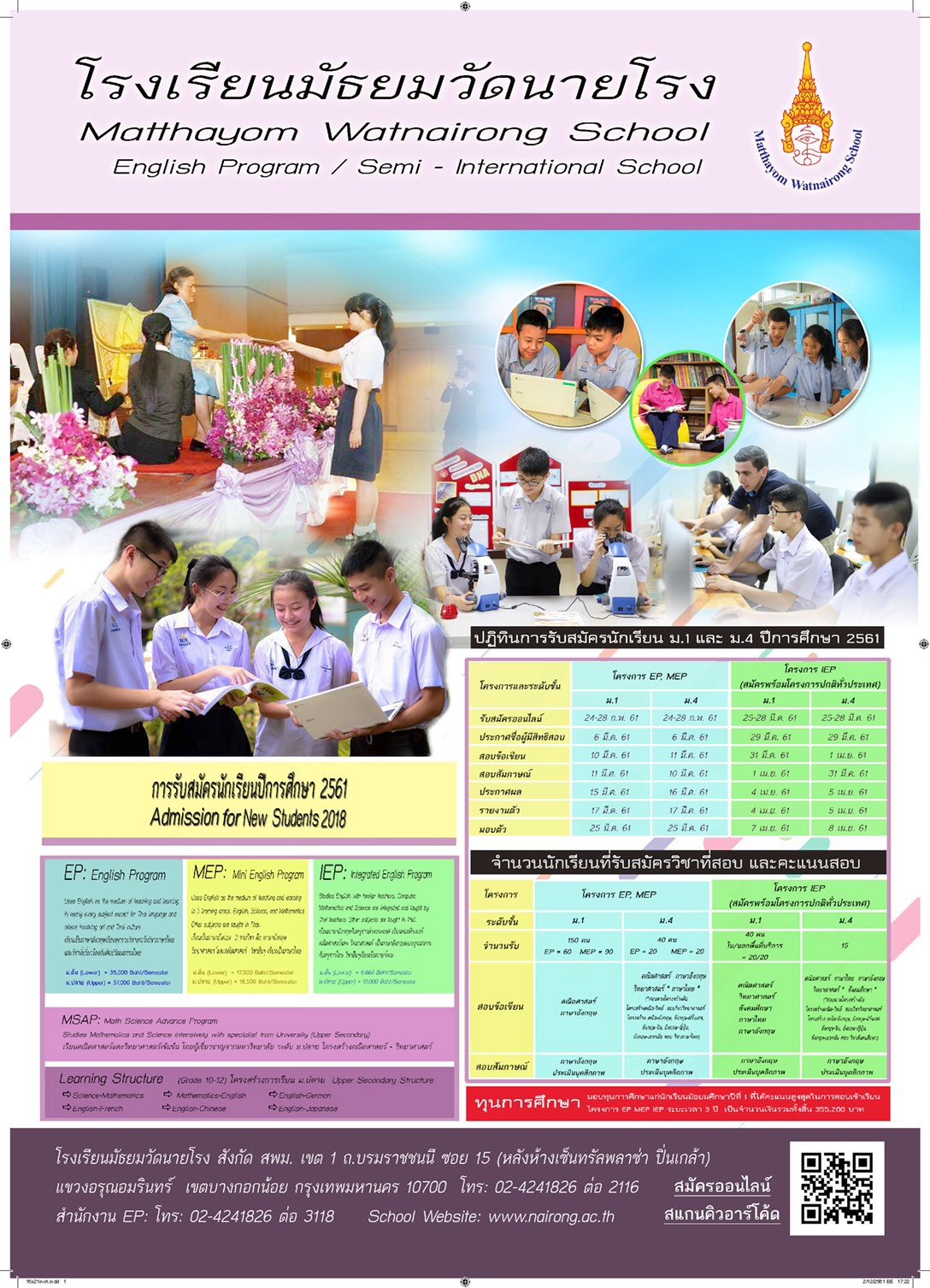 Admission for New Students 2018
