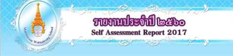 รายงานประจำปี 2560 (Self Assessment Report 2017)
