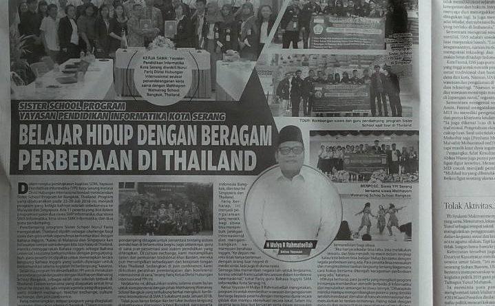 โรงเรียนมัธยมวัดนายโรงเซ็น MOU กับโรงเรียน Informatics Education Foundation ประเทศอินโดนีเซีย