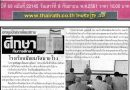 โรงเรียนมัธยมวัดนายโรงได้รับการสัมภาษณ์จากทีมข่าวการศึกษาไทยรัฐ
