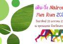 """กิจกรรมเดิน-วิ่ง """"Nairong Fun Run 2019"""""""