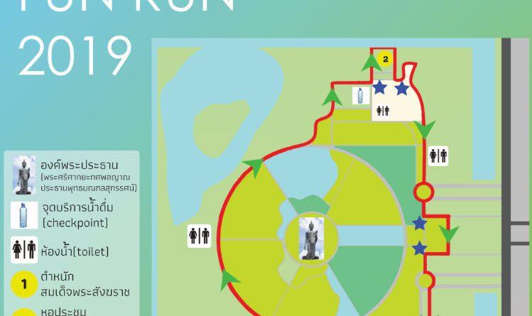 พร้อมจะวิ่งไปกับเราหรือยัง!! Nairong Fun Run 2019