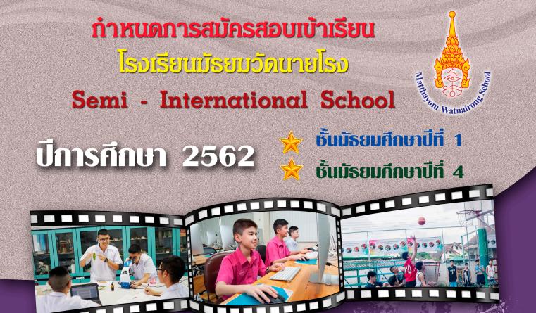 กำหนดการสมัครสอบเข้าเรียน โรงเรียนมัธยมวัดนายโรง Semi – International School ปีการศึกษา 2562