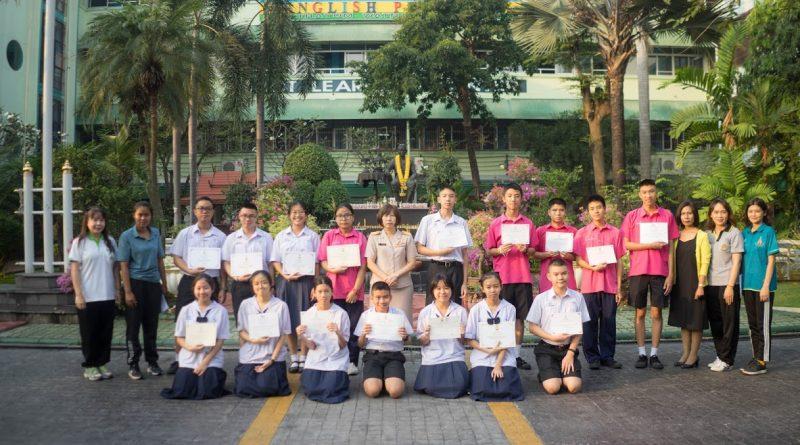 มอบเกียรติบัตรเพชรยอดมงกุฏหน้าที่พลเมืองแก่นักเรียน