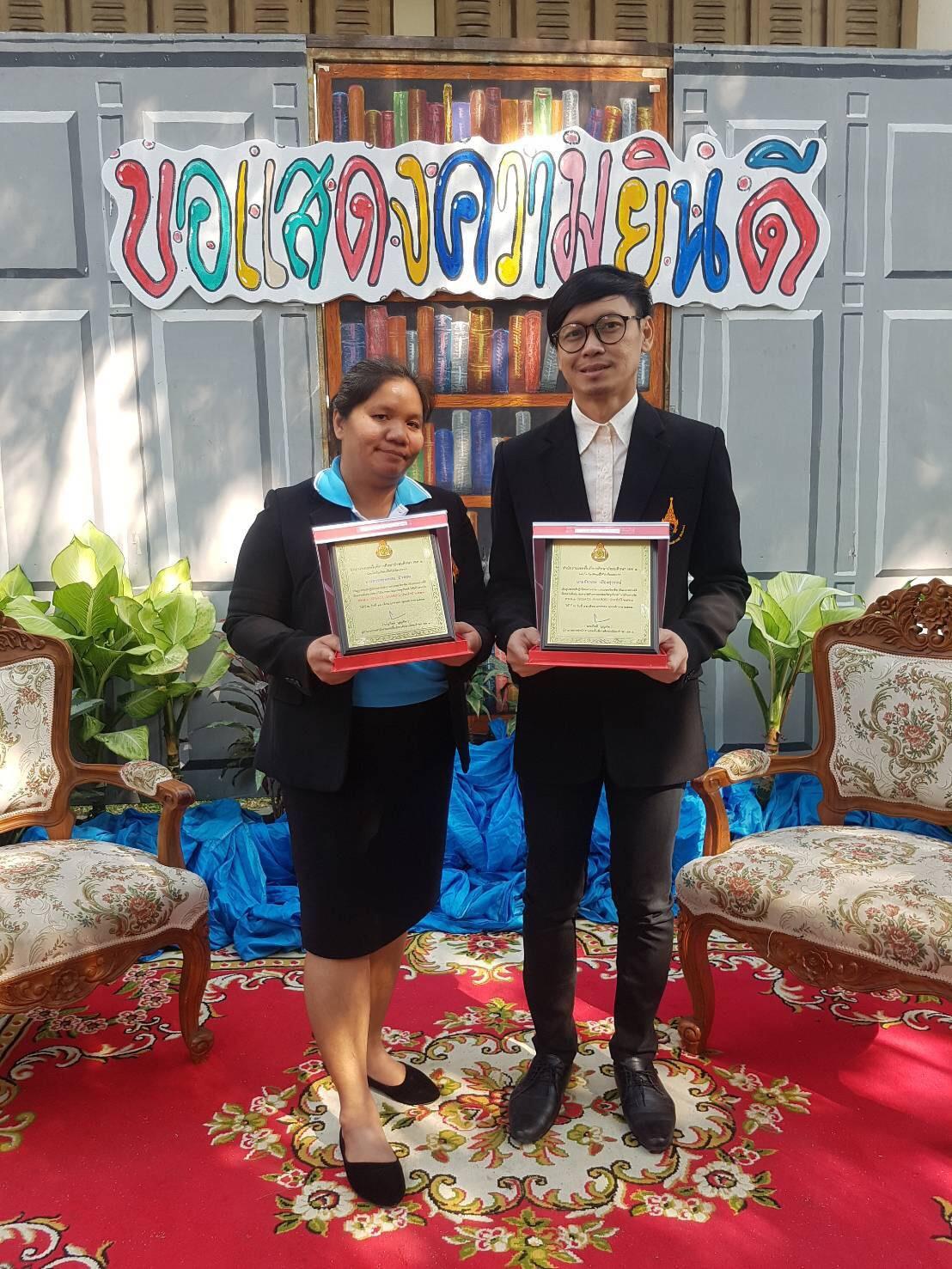 ผลการคัดเลือกข้าราชการครูและบุคลากรทางการศึกษา พนักงานราชการ ลูกจ้างประจำ ลูกจ้างชั่วคราวดีเด่น เพื่อรับรางวัล สพม.1 (SESAO1 AWARDS) ประจำปี 2561