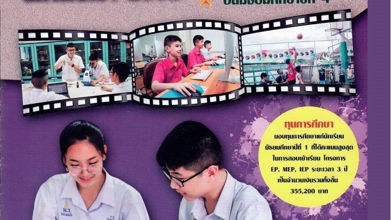 รายชื่อนักเรียนที่มีสิทธิ์เข้าเรียนชั้นมัธยมศึกษาปีที่ 1 ห้องเรียนพิเศษ (English Program, Mini English Program) ปีการศึกษา 2562