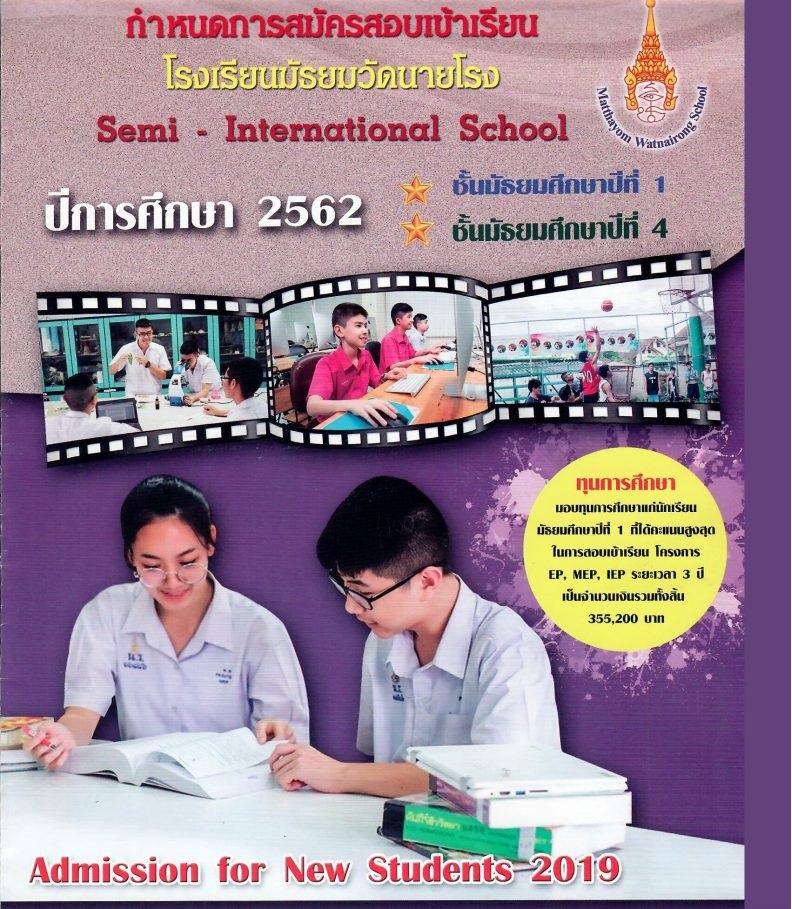 รายชื่อนักเรียนที่มีสิทธิ์เข้าเรียนชั้นมัธยมศึกษาปีที่ 4 ห้องเรียนพิเศษ (English Program, Mini English Program) ปีการศึกษา 2562
