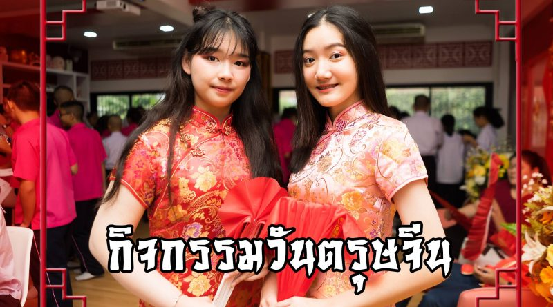 กลุ่มสาระการเรียนรู้ภาษาต่างประเทศ โรงเรียนมัธยมวัดนายโรง จัดกิจกรรม Happy Chinese New Year