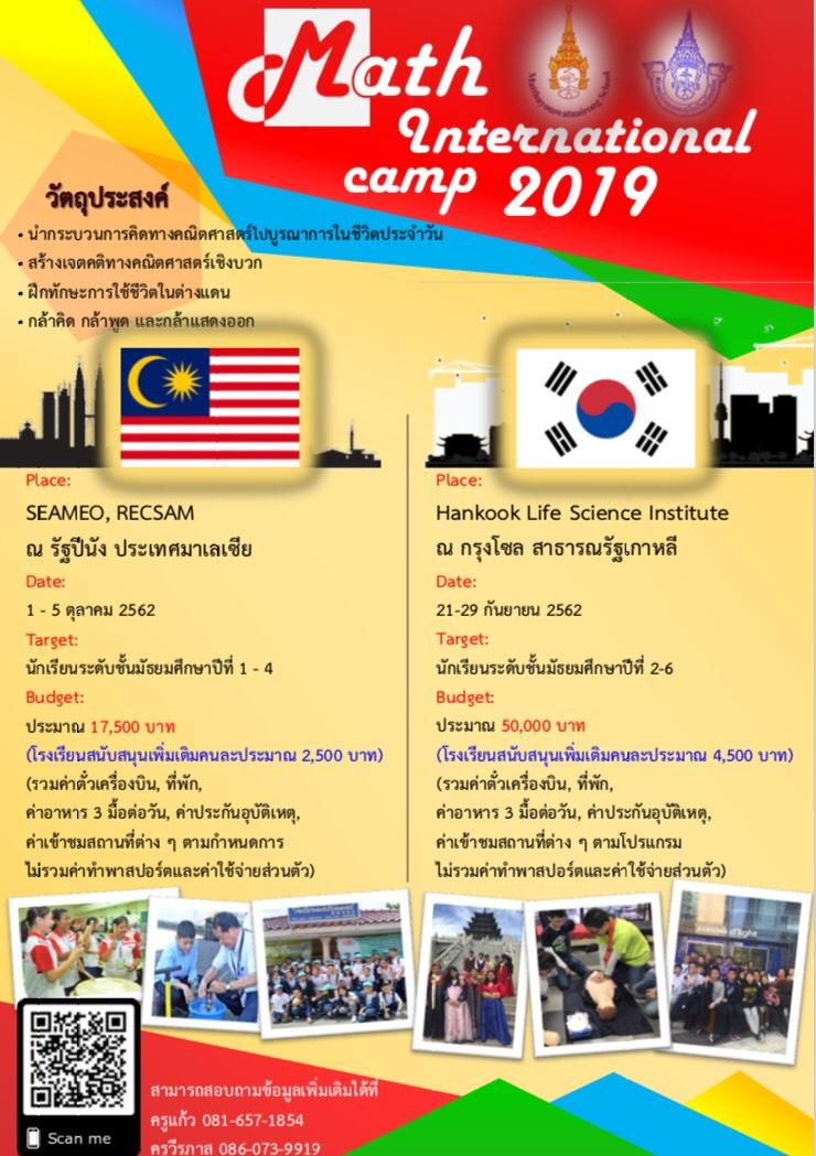 ขอเชิญชวนนักเรียน เข้าร่วมกิจกรรมค่าย Math International Camp 2019