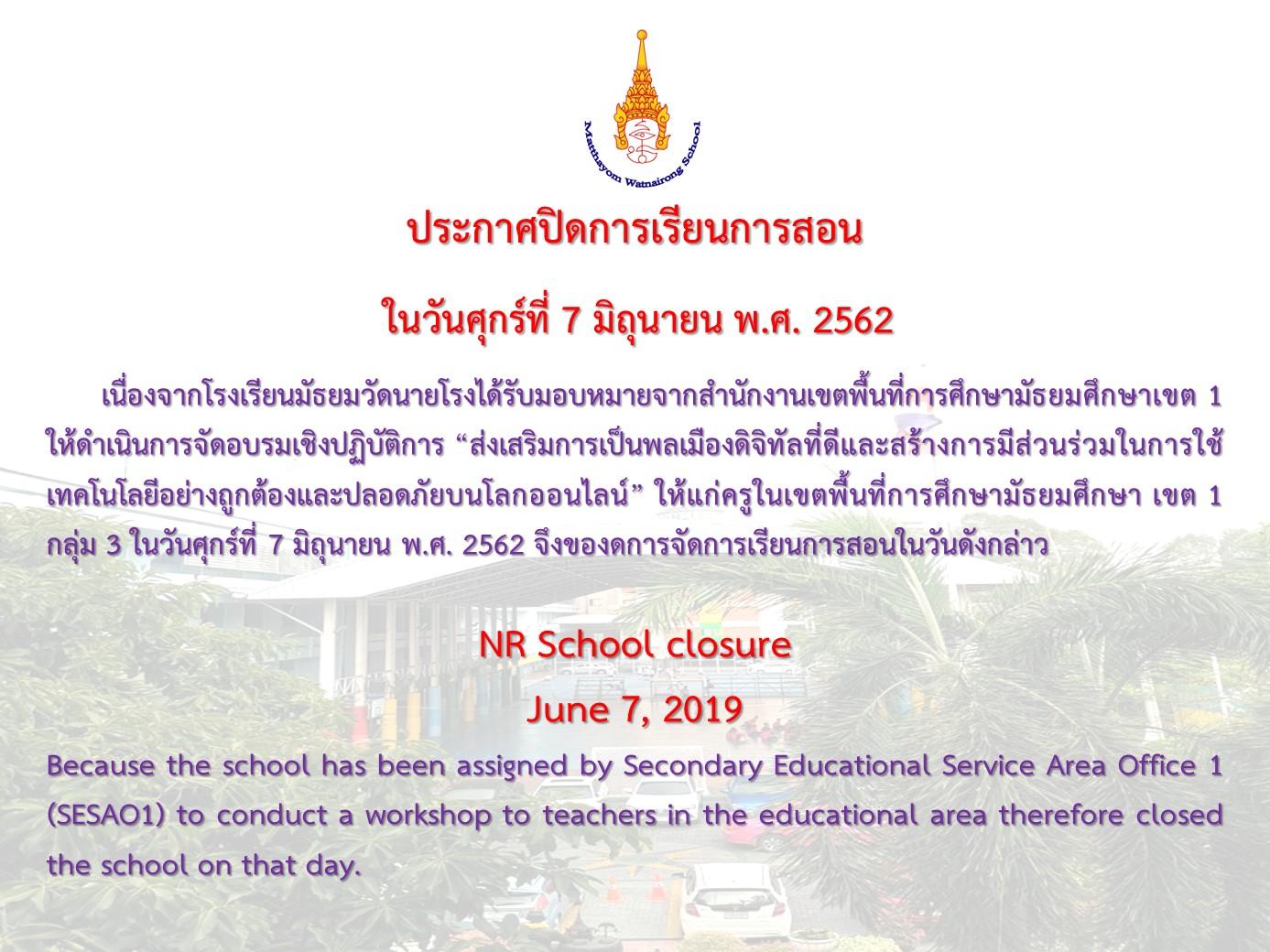 ประกาศปิดการเรียนการสอน ในวันศุกร์ที่ 7 มิถุนายน พ.ศ. 2562