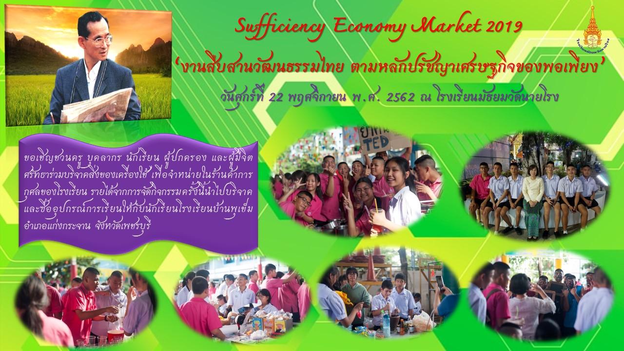"""📣มาแล้วจ้าาา กับกิจกรรม """"งานสืบสานวัฒนธรรมไทย ตามหลักปรัชญาของเศรษฐกิจพอเพียง"""" (Sufficiency Economy Market 2019) ในวันศุกร์ที่ 22 พฤศจิกายน พ.ศ. 2562 ณ โรงเรียนมัธยมวัดนายโรง🥳"""