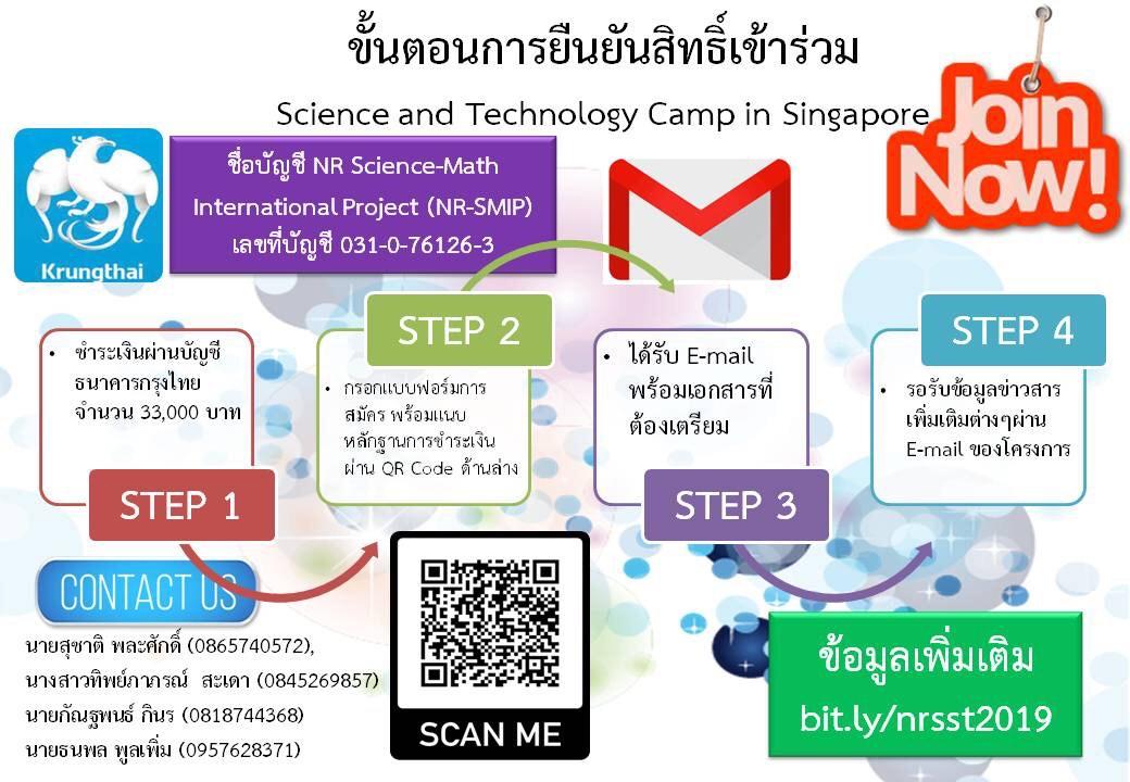 📣📣ขอเชิญชวนนักเรียนเข้าร่วมกิจกรรม Science and Technology Camp in Singapore 2019 ในช่วง🤩ปิดเทอม ระหว่างวันที่ 2 – 6 มีนาคม 2563