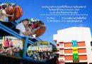 ขอเชิญร่วมกิจกรรมวันขึ้นปีใหม่ และวันเด็กแห่งชาติ ในวันศุกร์ที่ 10 มกราคม พ.ศ. 2563
