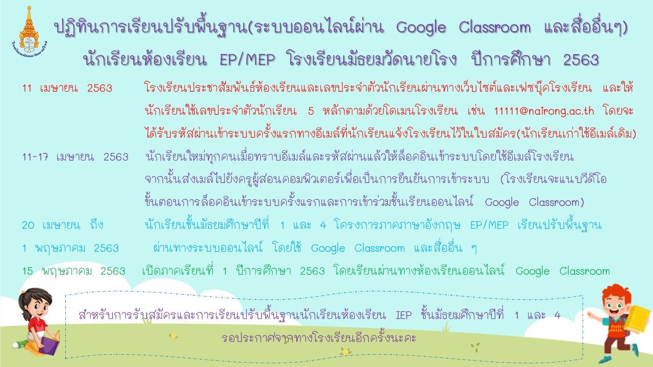 ปฏิทินการเรียนปรับพื้นฐาน(ระบบออนไลน์ผ่าน Google Classroom และสื่ออื่นๆ) นักเรียนห้องเรียน EP/MEP โรงเรียนมัธยมวัดนายโรง ปีการศึกษา 2563