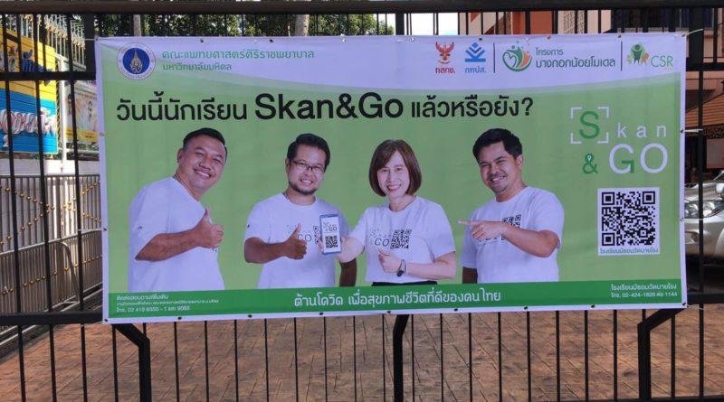 โรงเรียนมัธยมวัดนายโรงเข้าร่วมโครงการ Skan & Go ต้านโควิด by Siriraj