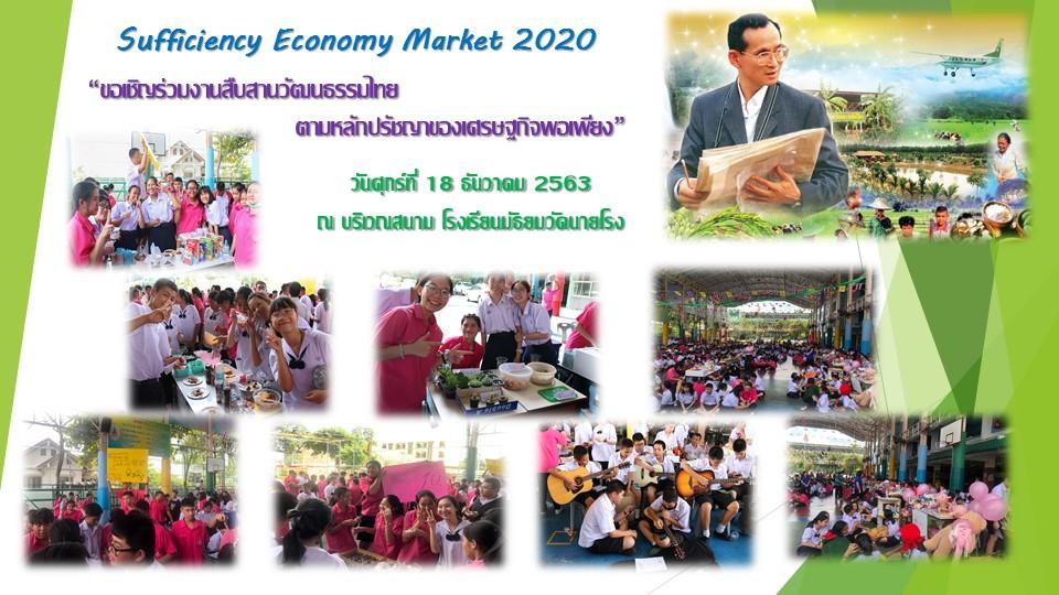 """ขอเชิญร่วมงาน """"สืบสานวัฒนธรรมไทย ตามหลักปรัชญาของเศรษฐกิจพอเพียง"""""""