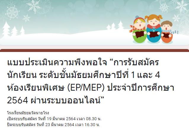 """แบบประเมินความพึงพอใจ """"การรับสมัครนักเรียน ระดับชั้นมัธยมศึกษาปีที่ 1 และ 4 ห้องเรียนพิเศษ (EP/MEP) ประจำปีการศึกษา 2564 ผ่านระบบออนไลน์"""""""