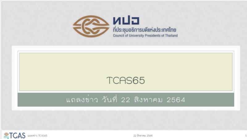 ประชาสัมพันธ์ TCAS65: เอกสารประกอบการแถลงข่าว วันที่ 22 สิงหาคม 2564