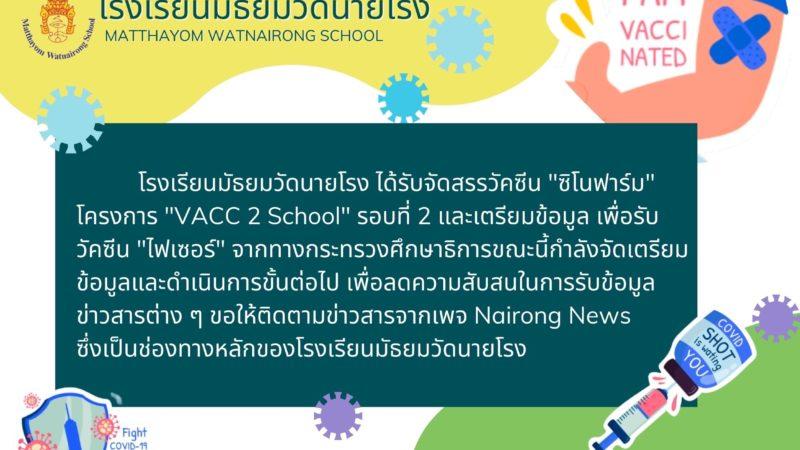 """โรงเรียนมัธยมวัดนายโรงได้รับจัดสรรวัคซีน """"ซิโนฟาร์ม"""" โครงการ """"VACC 2 School"""" รอบที่ 2 และเตรียมข้อมูลเพื่อรับวัคซีน """"ไฟเซอร์"""" จากทางกระทรวงศึกษาธิการ"""